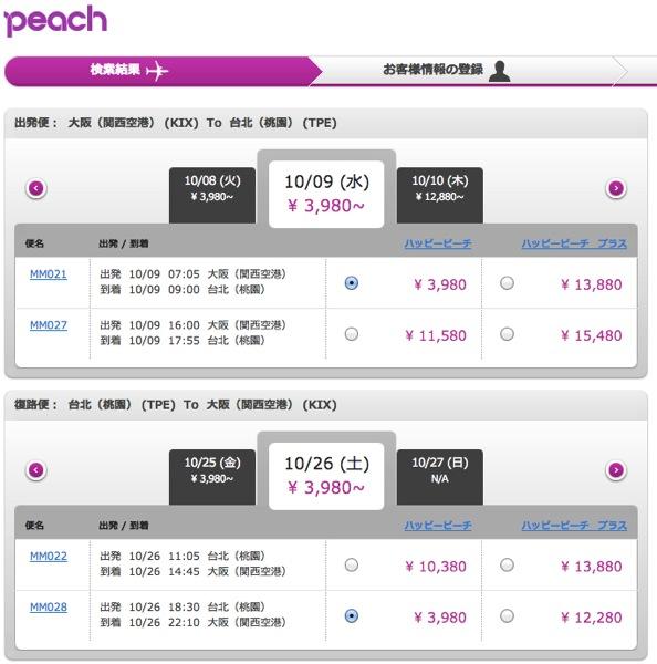 0602_Peach_02.jpg