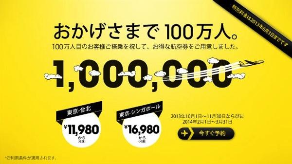 Scootの搭乗者数が100万人を突破!記念セールを開始!成田 ⇒ 台北が片道11,980円〜など