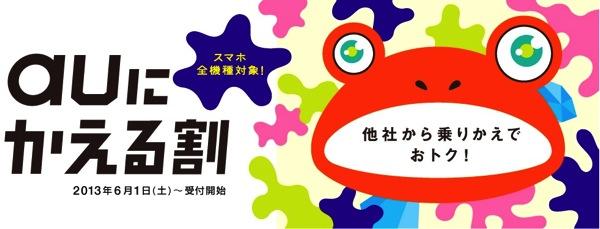 LTEプランまたはプランZシンプルの基本料金が0円になる『auにかえる割』が受付開始!