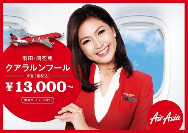 エアアジアX:羽田&関空 ⇒ クアラルンプールが14,000円のセールを開催!