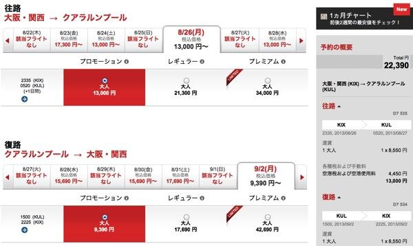 0603_AirAsia_02.jpg