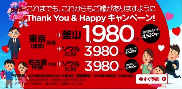 エアアジア:国内線&国際線の35,000席を『Thank You & Happy キャンペーン!』で販売!