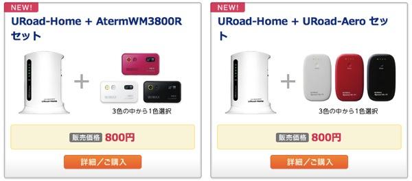 固定用のWiMAXルータ + モバイルWi-Fiルータのセットで端末代12,800円!UQオンラインショップでセット販売が開始