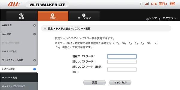 Wi-Fi WALKER LTEのログイン用パスワード変更方法メモ