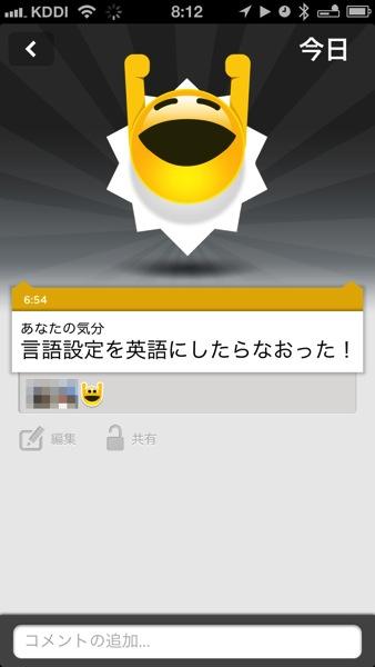 UPのアプリがバージョンアップで起動不可 ⇒ 本体の言語設定を英語にすることで解決!