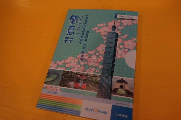 台湾の中華電信はサービスガイド&ガイダンスが日本語対応している