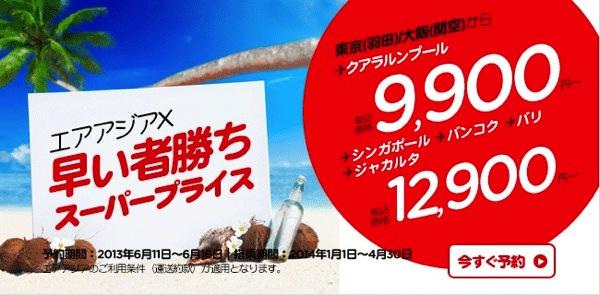 エアアジアX:羽田・関空 ⇔ クアラルンプールが往復で約16,000円になるセールを開催!