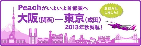 Peach:初の首都圏就航となる関空 ⇔ 成田線への参入を正式発表!5,000円分のプレゼントキャンペーンも開始