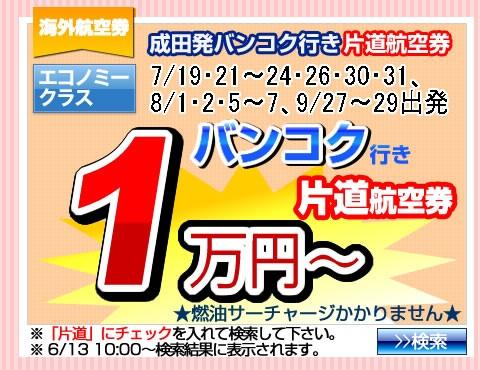 H.I.S 成田&関空 ⇒ バンコク便を限定100席 片道10,000円(燃油込み)で販売!