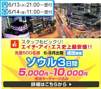 H.I.S海外ツアー スーパーサマーセール:ソウル3日間が5,000円〜10,000円!6/13(木) 21:00〜販売開始