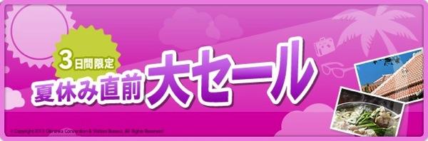 Peach 石垣島就航記念の3日間限定セールを開催!関空 ⇔ 石垣島が3,980円/片道など