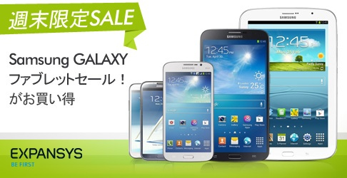 EXPANSYS:週末セールでGALAXY Note 2/Note 8.0/Megaをセール価格で販売!