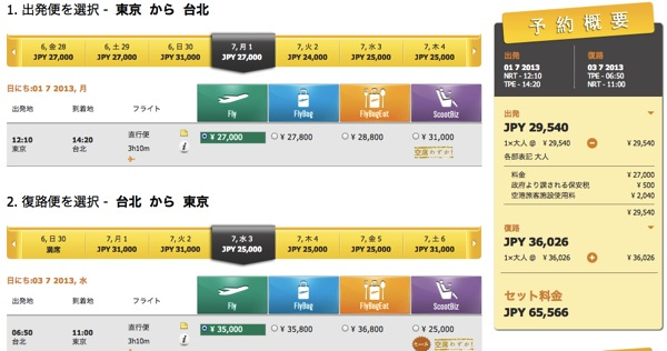 H.I.S スーパーサマーセール Scoot利用の台北3日間ツアーが19,800円!