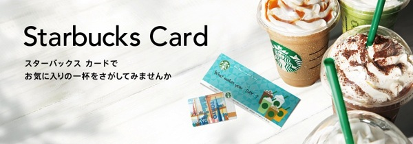 スターバックスカード5,000円入金で好きなドリンクが1杯無料!ANAカード利用でマイル付与も
