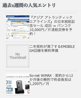 WordPress Popular Postsの設定をカスタマイズして人気記事一覧に画像サムネイルを表示する方法