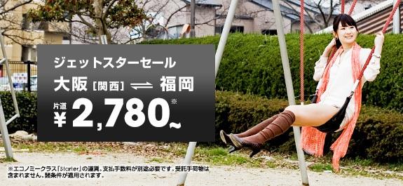 ジェットスター:関空 〜 福岡が2,780円/片道になるセールを開催中!