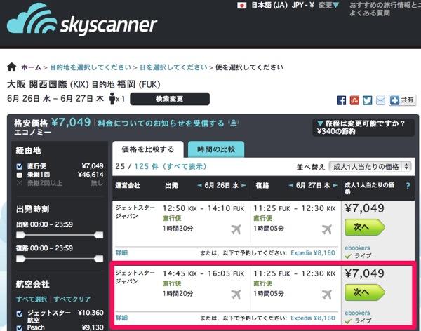 0616_Skyscanner.jpg
