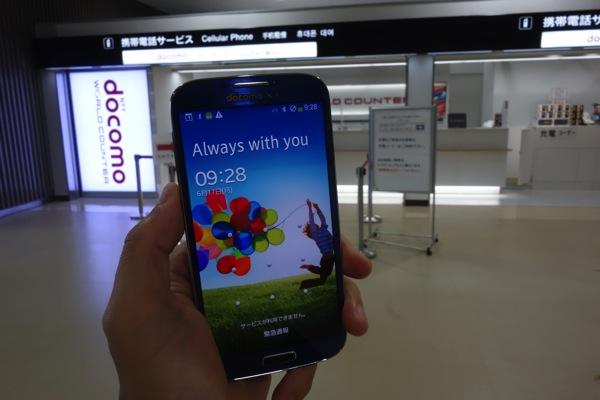 ドコモのSIMロック解除は空港でも可能!成田空港でGALAXY S4をSIMロック解除してみた