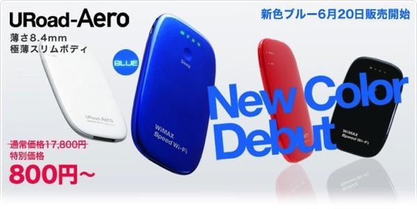 URoad-Aeroの新色『ブルー』が発売開始!新規年間パスポート契約で端末代は800円