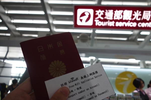 台湾政府提供の無料Wi-Fiサービス『iTaiwan』はパスポート提示で即時登録可能!