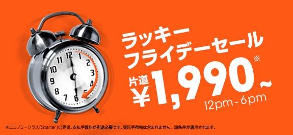 ジェットスター ラッキーフライデーセール!成田 ⇔ 関空が2,790円/片道ほか