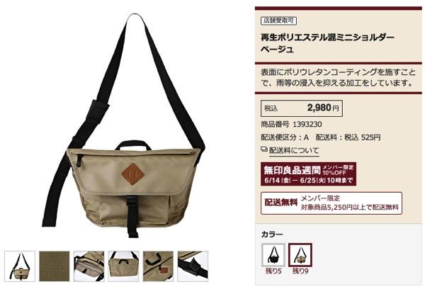 0622_Muji_02.jpg