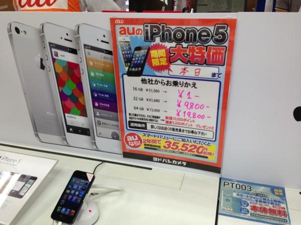 新宿のヨドバシカメラでauのiPhone 5(16GB)がMNP 一括1円の投げ売り!
