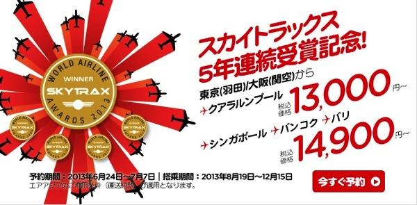エアアジアグループ:5年連続の世界No.1 LCCを記念したセールを開催!