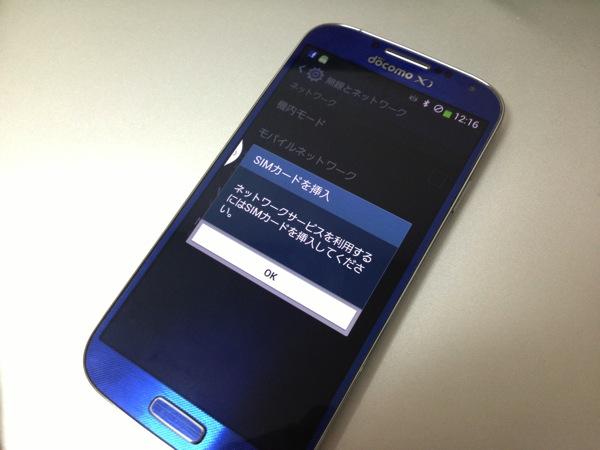 SIMロック解除したGALAXY S4でau LTE契約のSIMカードを認識せず