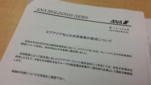 「エアアジア・ジャパン」消滅へ!記者発表に参加して感じたこと