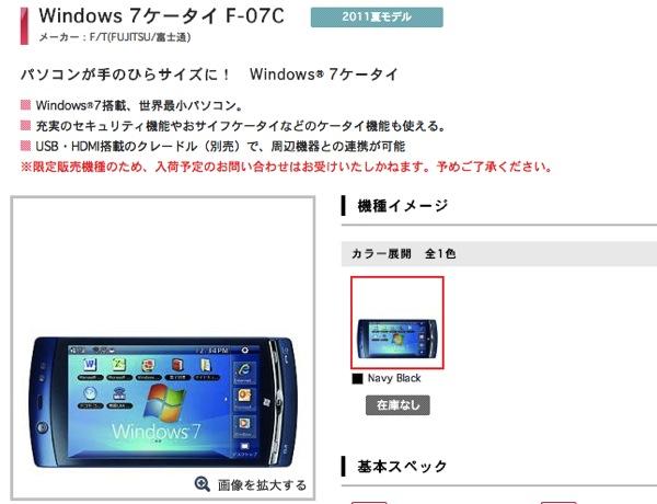 ドコモオンラインショップでF-07Cが販売予定!オンラインショップ割で15,750円