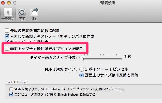 0626_Skitch.jpg