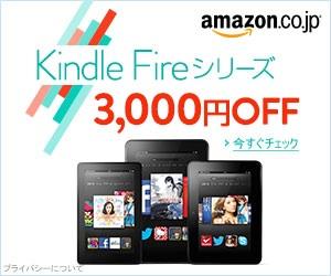 AmazonでKindle Fireシリーズがどれでも3,000円オフ!Kindle Fireは9,800円に!