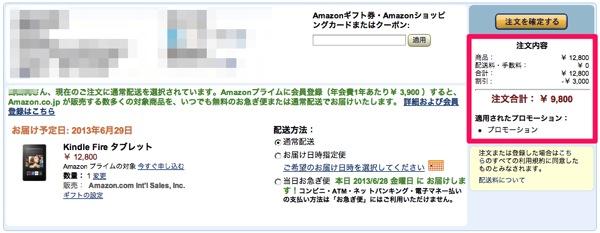 0628_Amazon_Kindle.jpg