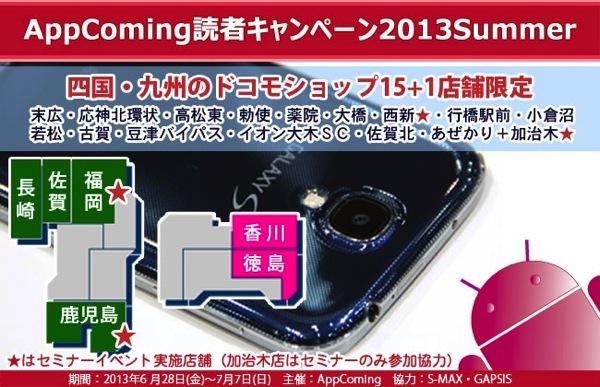 AppComing読者キャンペーン2013 Summerが6月28日より開始!四国・九州のドコモショップ15 + 1店舗