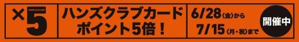 東急ハンズ店舗&ネットストアの全商品が対象の『ハンズクラブカード』ポイント5倍キャンペーンを開始!