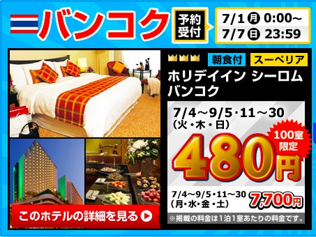 H.I.S 夏旅セール バンコクホテルが1泊480円!対象ホテルはホリデイイン シーロム バンコク