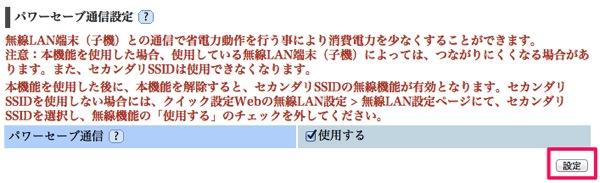 WM3800Rのパワーセーブ通信は設定後『保存』しないと有効にならないので注意