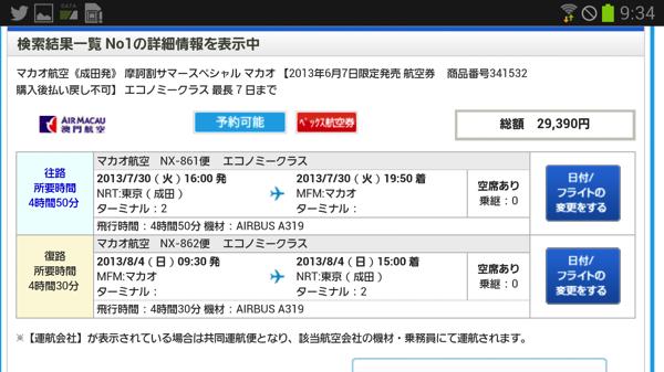 マカオ航空:往復運賃12,000円の『摩訶割Super Summer Sale』を6/7(金)に限定発売!