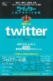 Twitter人気アカウント手帳