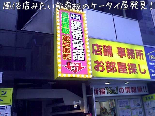 新宿にある白ロム屋、『東京モバイル』に行ってきた