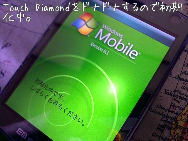 S21HT(Touch Diamond)の初期化方法メモ