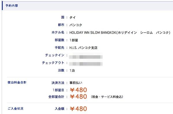 H.I.S『夏旅セール』バンコクホテル 1泊480円を予約!
