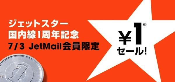 ジェットスター:国内線周航1周年記念/1,000席限定の1円セールを予告!