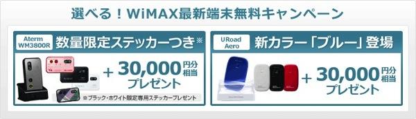 7月のSo-net WiMAXキャンペーン:WM3800R契約でステッカープレゼント/URoad-Aeroは新色のブルーが追加!