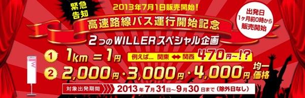 WILLER TRAVEL:全路線対象、除外日なしの1kmあたり1円のセールを開催!関東 ⇔ 名古屋が250円〜など