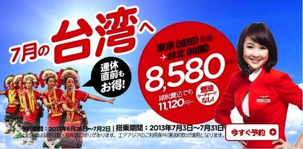 エアアジア・ジャパン:成田 ⇔ 台北就航は7月3日!