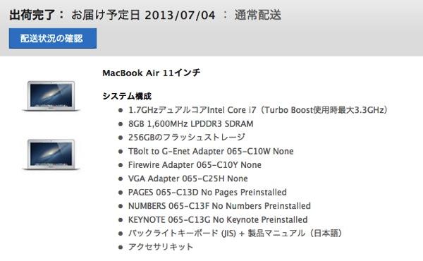 MacBook Air 2013が発送された