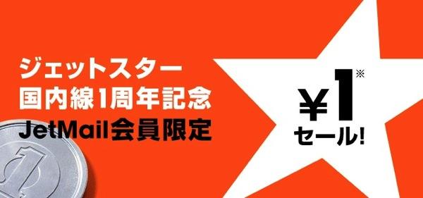 ジェットスター 国内線1周年記念 1円セールは7月3日 14:00より開始!