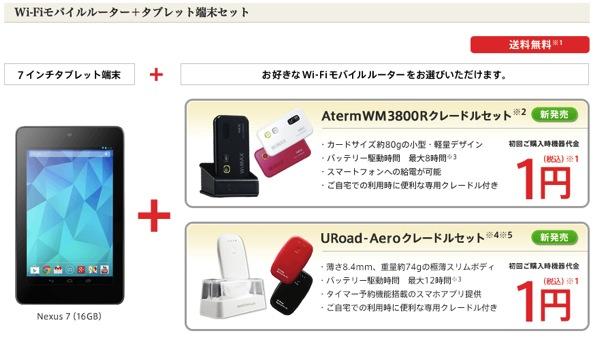 @nifty WiMAX:WM3800R/URoad-Aero(クレードルセット)  + Nexus 7(16GB)がセットで1円のキャンペーン!